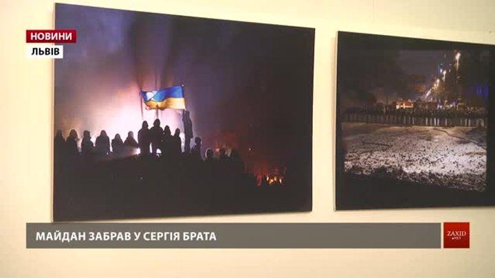 До шостої річниці Майдану у Львові відкрили фотовиставку