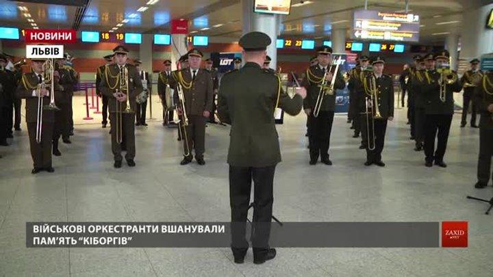У львівському аеропорту виступив військовий оркестр у пам'ять про «кіборгів»