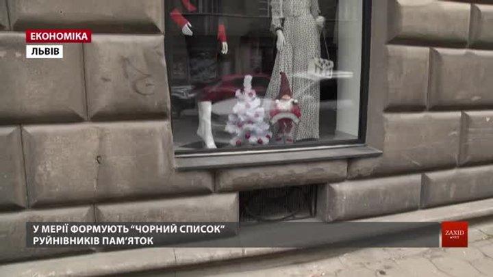 Львівська мерія просить подавати адреси, де руйнують пам'ятки архітектури
