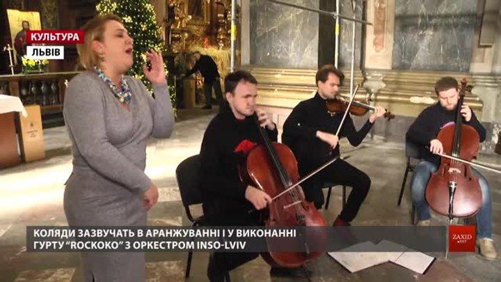 Соломія Чубай з оркестром INSO-Lviv запрошують на концерт «По Різдву»
