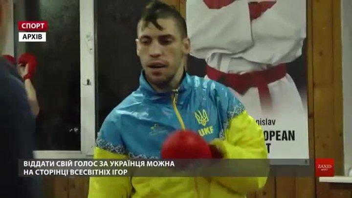Львів'янин Станіслав Горуна пройшов у фінальний раунд світового голосування за атлета року