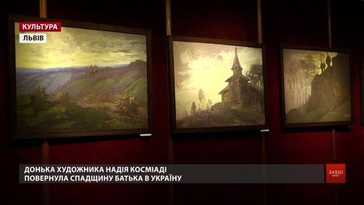 У Львові вперше показують картини Георгія Косміаді