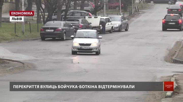 Перекриття вулиць Бойчука-Боткіна у Львові відтермінували