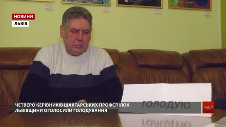 Шахтарі продовжують голодувати у Львівській облдержадміністрації