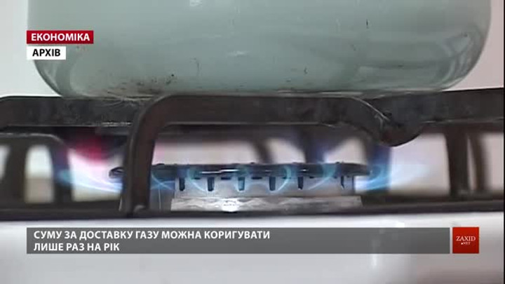 У «Львівгазі» пояснили, як нараховуватимуть оплату за доставку газу