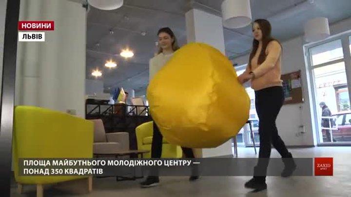 У центрі «Молодвіж» показали, як готуються до відкриття