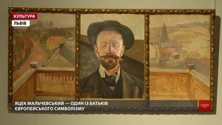 У Львові виставили 68 оригіналів одного із батьків європейського символізму Яцека Мальчевського