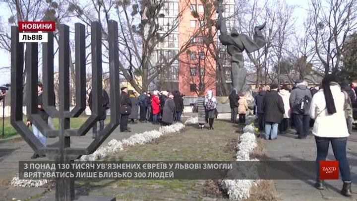 У Львові вшанували пам'ять жертв Голокосту