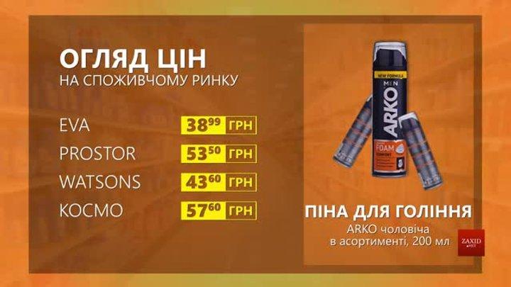 Огляд цін на піну для гоління ARKO чоловічу у мережевих магазинах