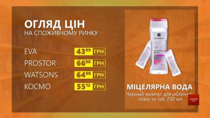 Огляд цін на міцелярну воду Чёрный Жемчуг у мережевих магазинах