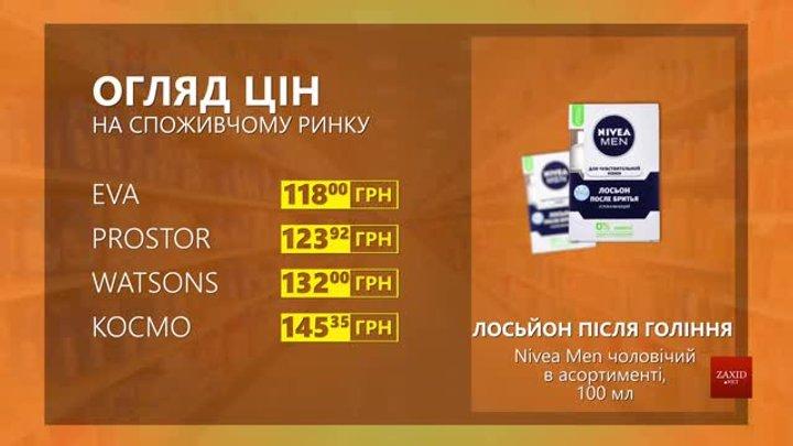 Огляд цін на лосьйон після гоління Nivea чоловічий у мережевих магазинах