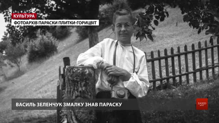 У Львові влаштували прем'єру документального фільму про знайдені плівки Параски Плитки-Горицвіт