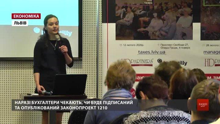 У Львові експерти розповіли про зміни податкового законодавства
