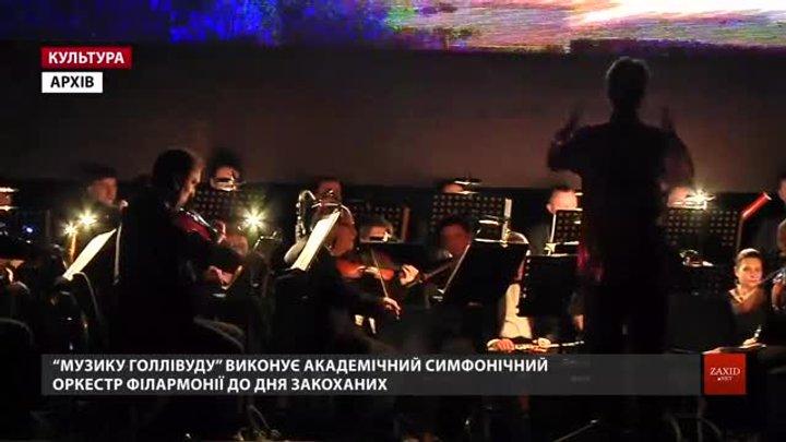 У Львові виконають музику Голлівуду до Дня закоханих