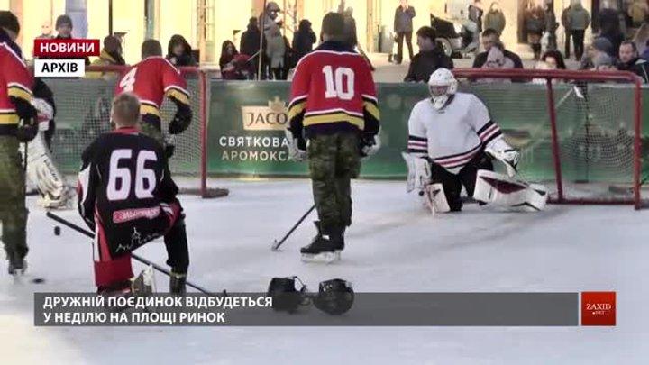 Канадські військовослужбовці зіграють у хокей із «Галицькими Левами» з Новояворівська