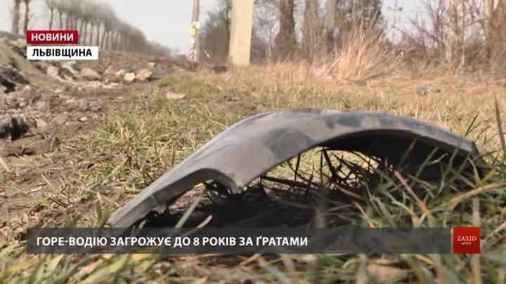 Городоцький суд арештував водія, який під наркотиками збив трьох людей