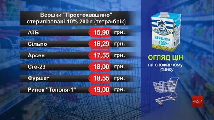 Вершки «Простоквашино». Огляд цін у львівських супермаркетах за 17 лютого