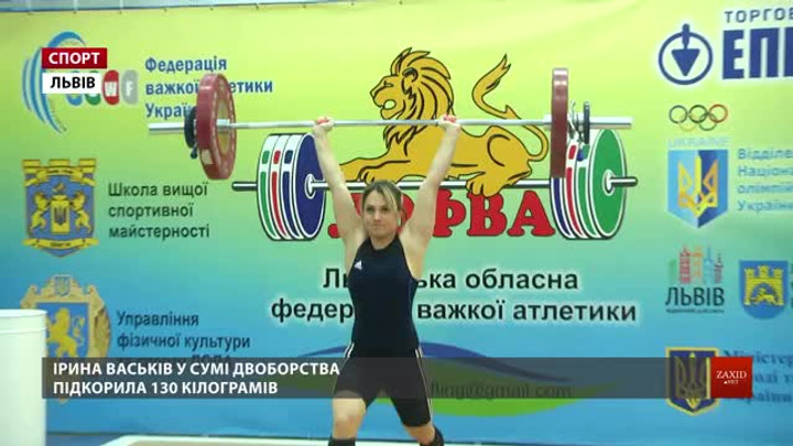 У Львові відбулися одразу два турніри з важкої атлетики