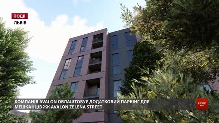 Компанія Avalon облаштовує додатковий паркінг для жителів ЖК Avalon Zelena Street