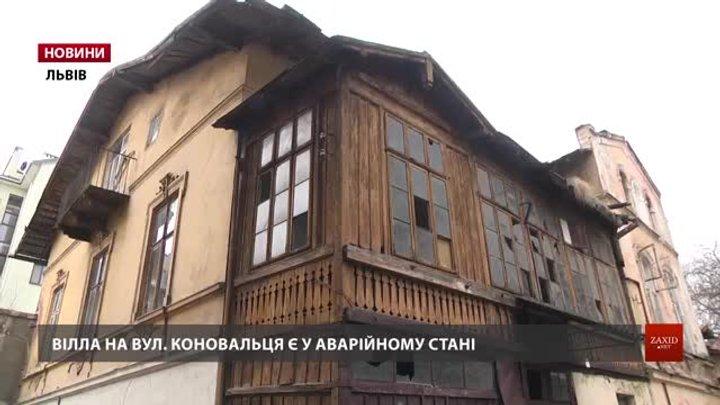 Перебудову історичної вілли на вул. Коновальця у Львові відтермінували