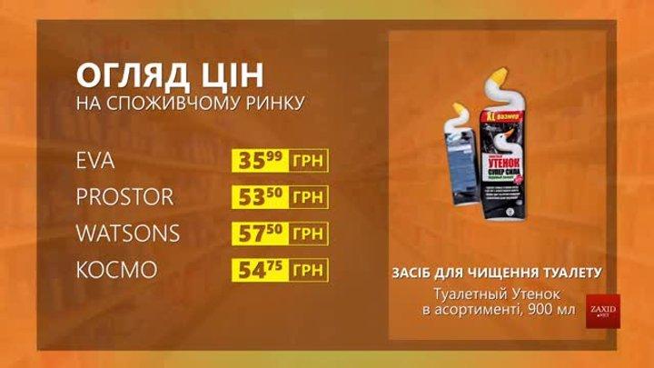 Огляд цін на засіб для чищення туалету Туалетный Утенок у мережевих магазинах