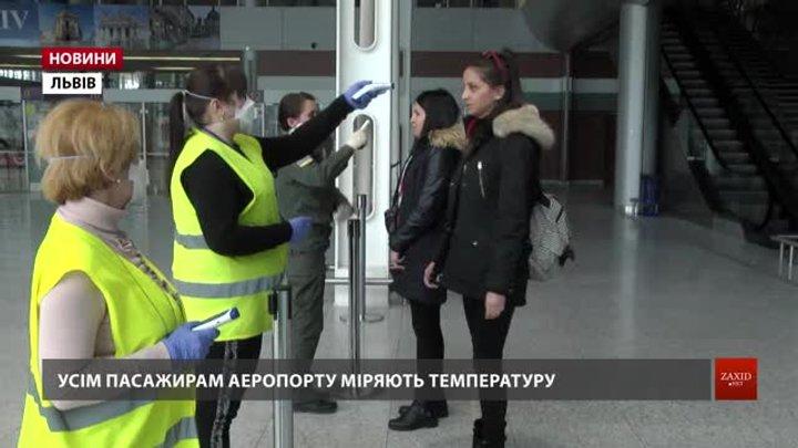 У львівському аеропорту всім пасажирам вимірюють температуру