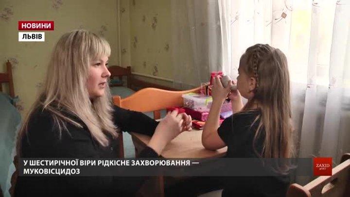 У Львові збирають кошти на спецобладнання для дітей з рідкісною недугою