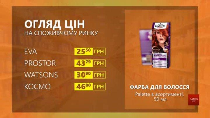 Огляд цін на фарбу для волосся Palette у мережевих магазинах
