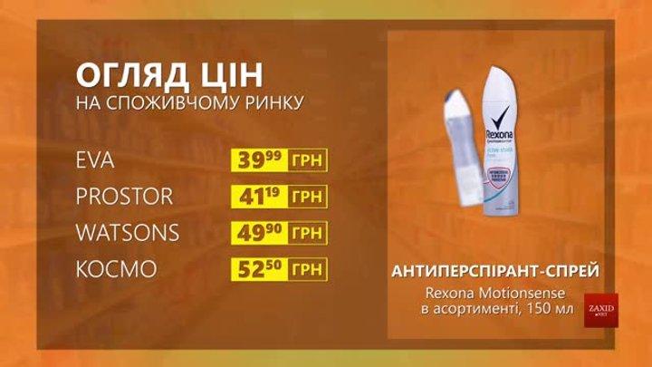 Огляд цін на антиперспірант-спрей Rexona у мережевих магазинах
