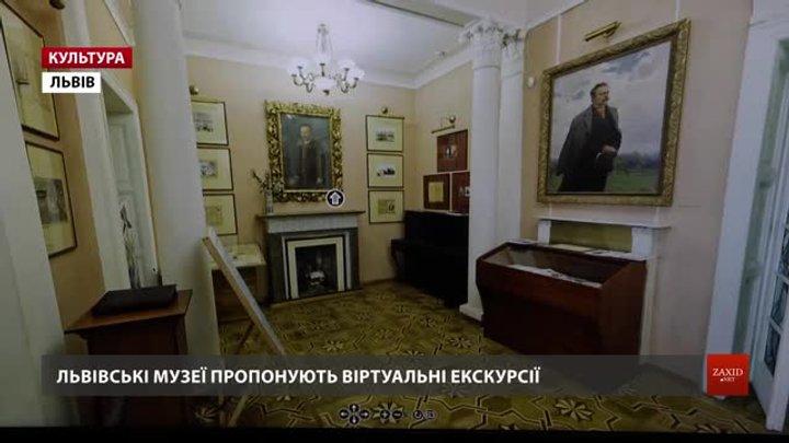Львівські театри і музеї на час карантину пропонують безкоштовні онлайн вистави та екскурсії