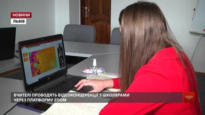 Карантин не зупинив навчальний процес у львівських школах