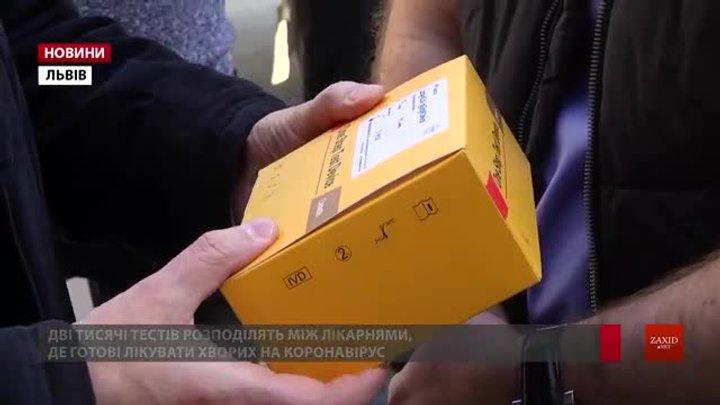 Львівській лікарні швидкої допомоги передали дві тисячі експрес-тестів