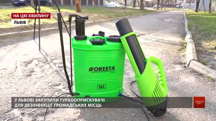 У Львові закупили 27 турбооприскувачів для дезінфекції громадських місць