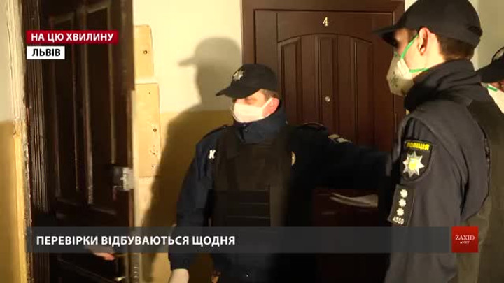 Поліція перевіряє дотримання умов самоізоляції серед львів'ян, які повернулися з-за кордону