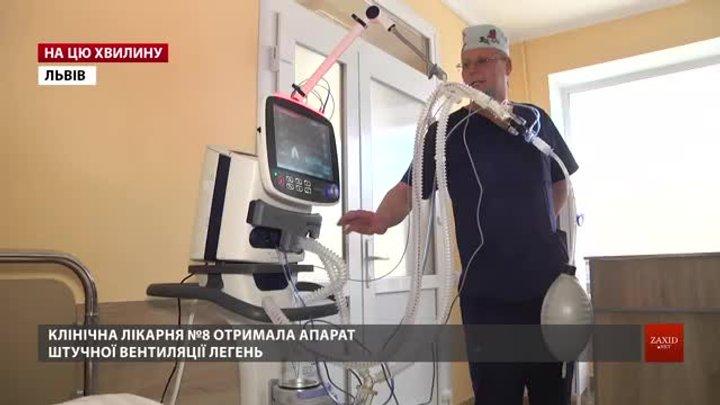 8-ма клінічна лікарня Львова отримала від благодійників ШВЛ-апарат