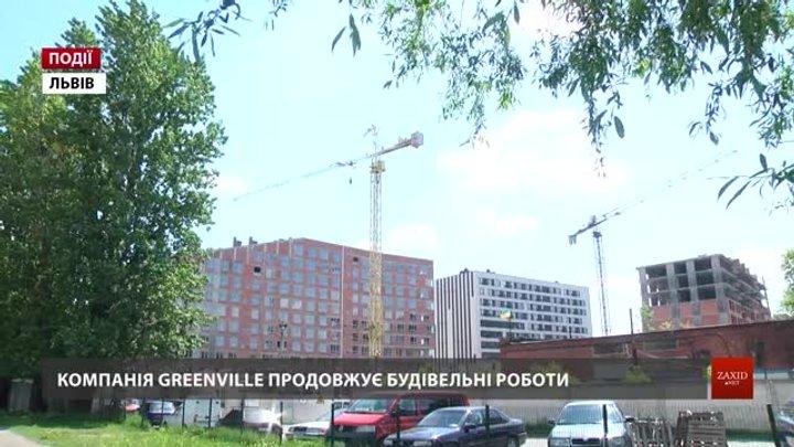 Компанія Greenville продовжує будівельні роботи