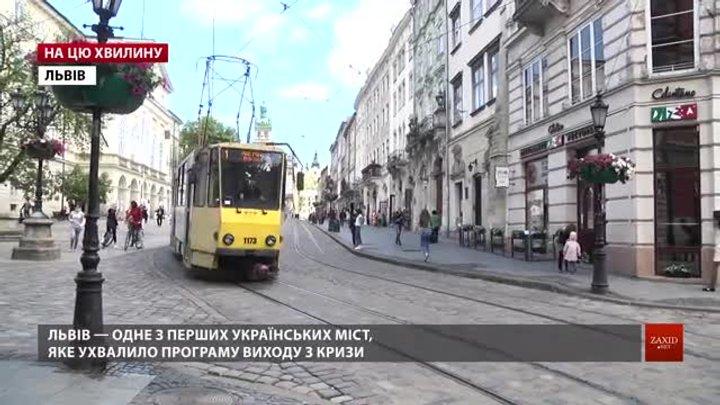 Виконком затвердив програму відновлення міста «Львів завтра»