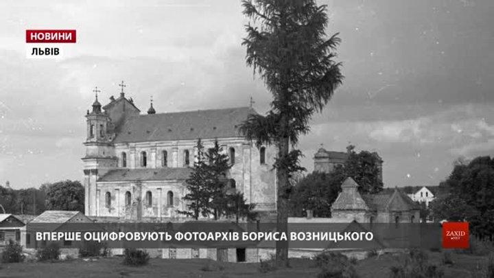 У Львові вперше оцифровують фотоархів Бориса Возницького