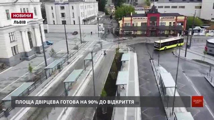 Стали відомі терміни завершення реконструкції площі Двірцевої у Львові