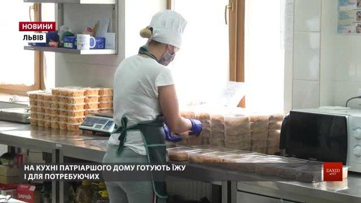 В умовах карантину щодня майже сотня потребуючих львів'ян отримують триразове харчування