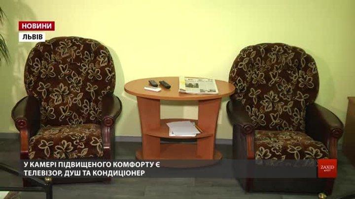 У львівському СІЗО ув'язнені можуть замовити собі комфортну камеру