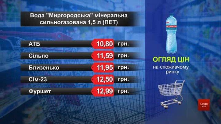 Вода «Миргородська». Огляд цін у львівських супермаркетах за 27 травня