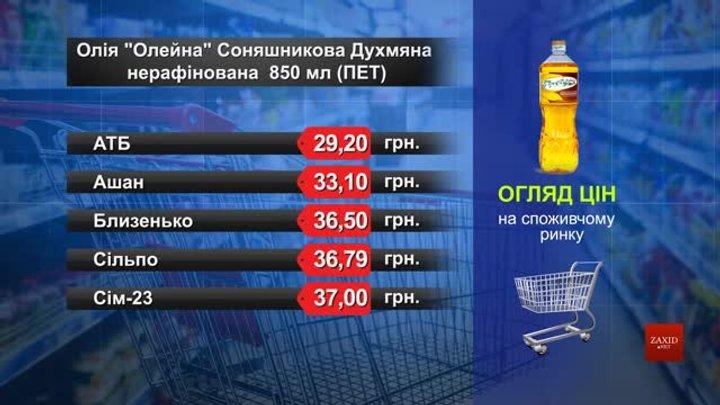 Олія «Олейна». Огляд цін у львівських супермаркетах за 1 червня