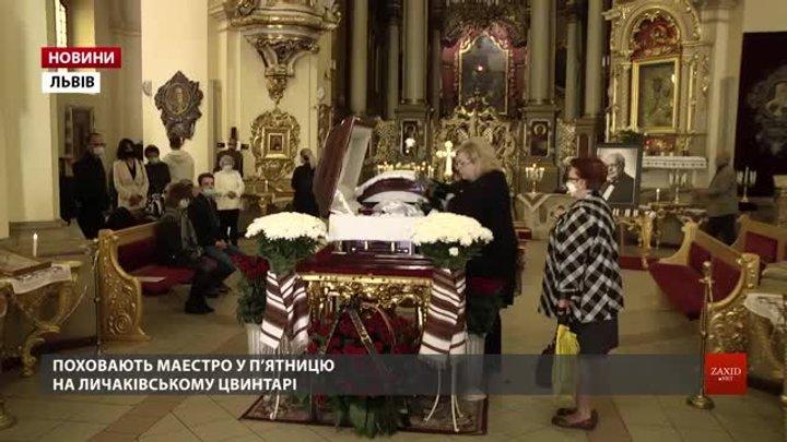 Львів прощається із Мирославом Скориком у соборі Святого Юра