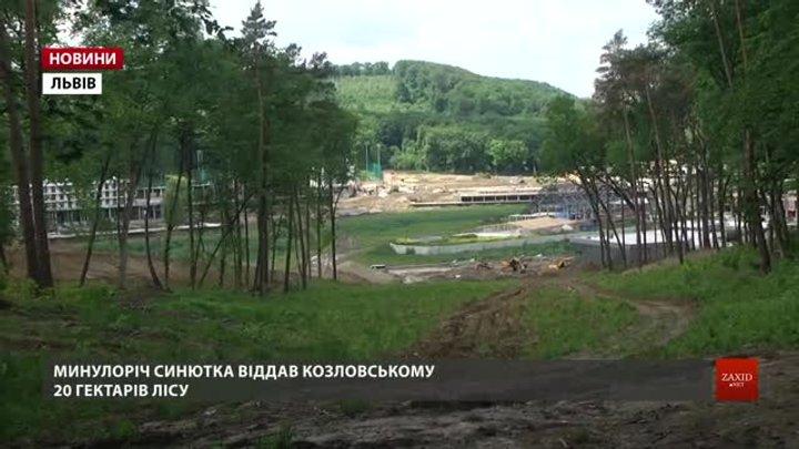 Мешканці Винників та активісти протестували проти вирубки і забудови лісу довкола озера