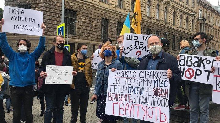 У Львові провели акцію протесту проти міністра МВС Арсена Авакова