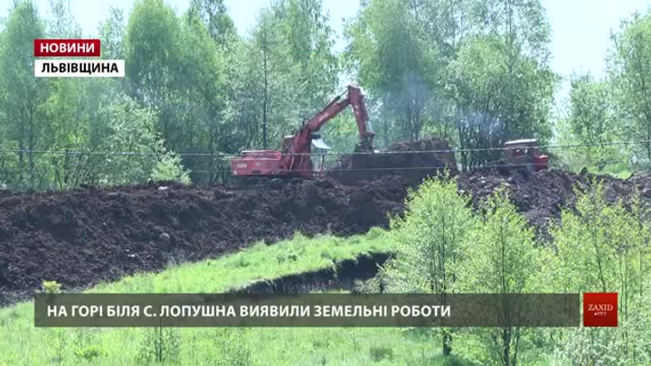 Селяни виступили проти розкопування гори біля села Лопушна на Львівщині