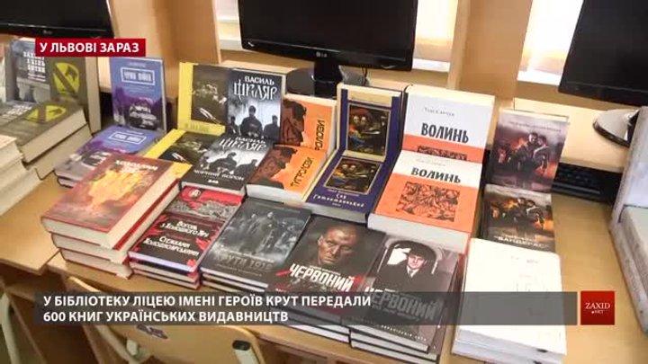 Благодійники подарували ліцею ім. Героїв Крут у Львові 600 книг
