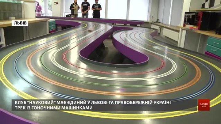 У Львові відкриють дитячий клуб із треком для перегонів електромашинок