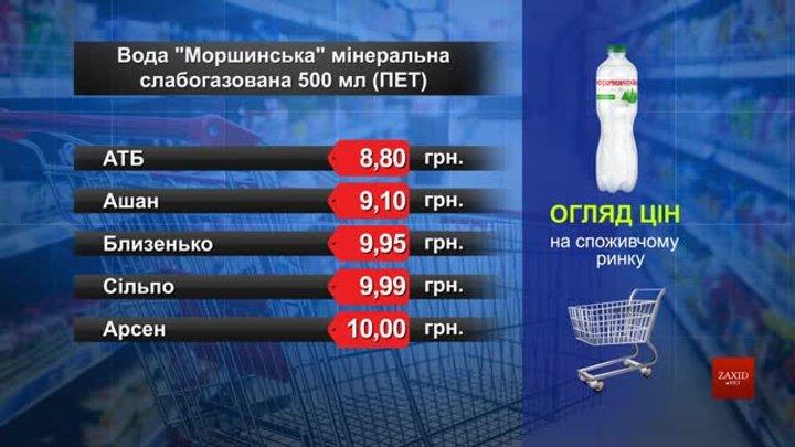 Вода «Моршинська» мінеральна слабогазована. Огляд цін у львівських супермаркетах за 8 липня